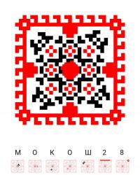Текстовый украинский орнамент: Мокош