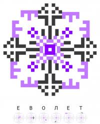 Текстовый украинский орнамент: Еволет