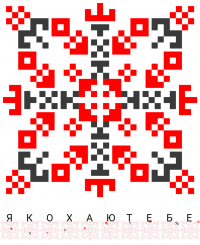 Текстовый украинский орнамент: Я кохаю тебе