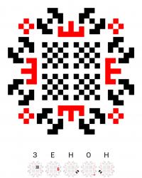 Текстовый украинский орнамент: Зенон