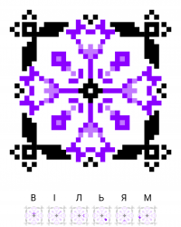 Текстовый украинский орнамент: Вильям