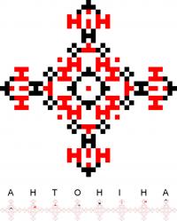 Текстовый украинский орнамент: Антоніна