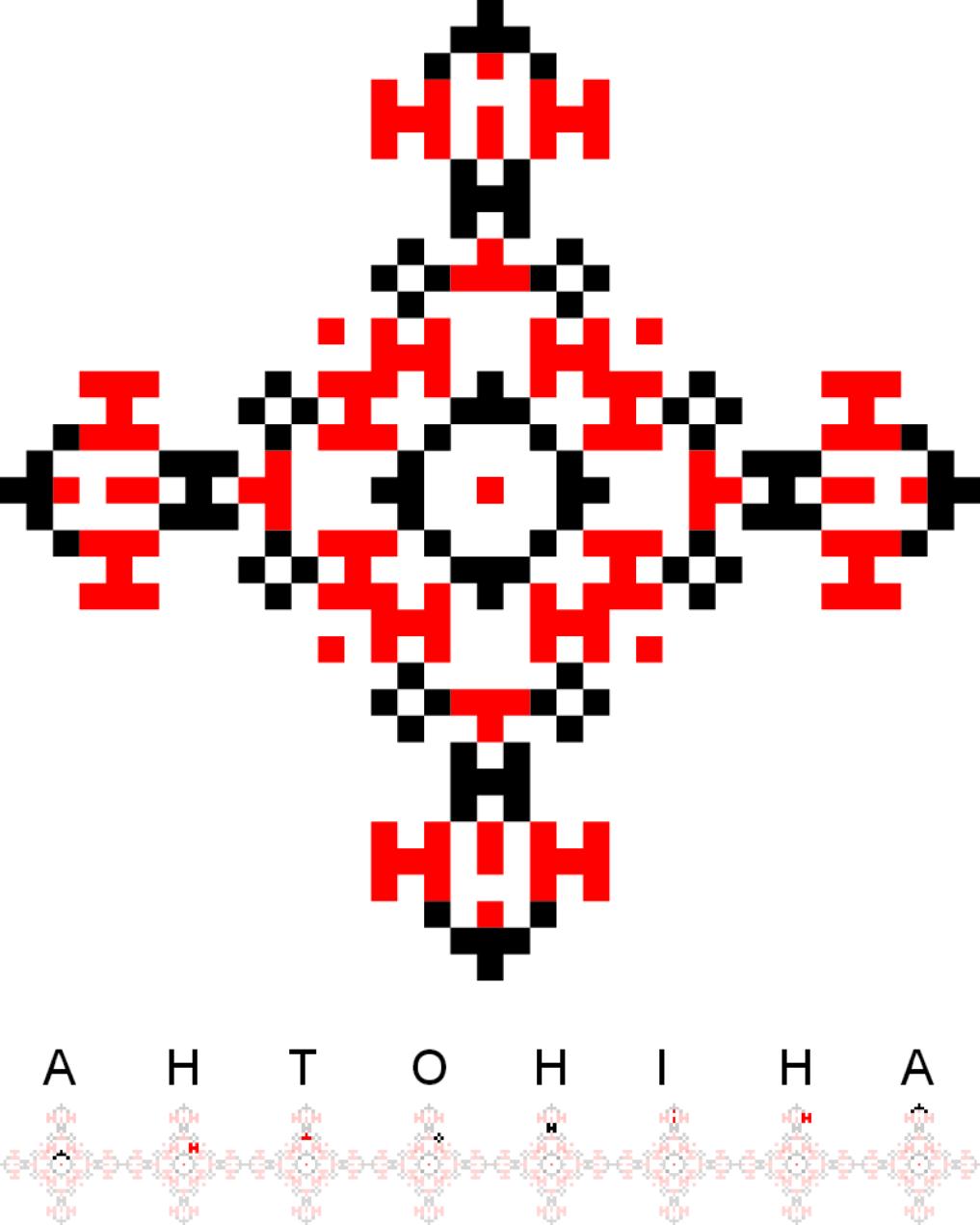 Текстовий слов'янський орнамент: Антоніна