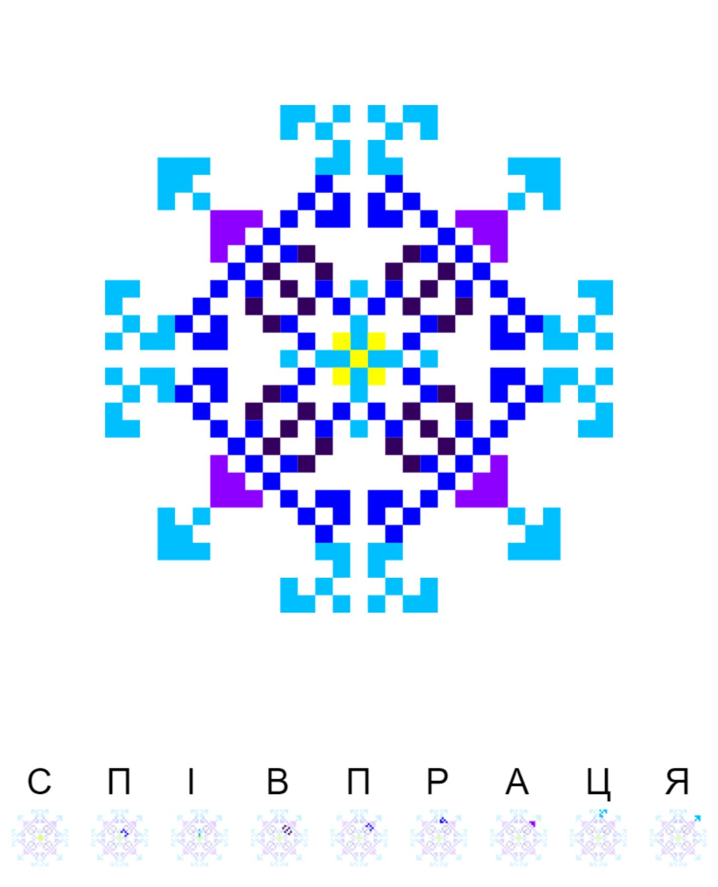 Текстовий слов'янський орнамент: співпраця