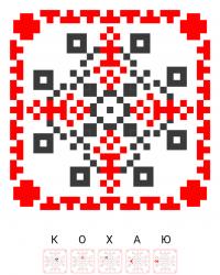 Текстовый украинский орнамент: Кохаю