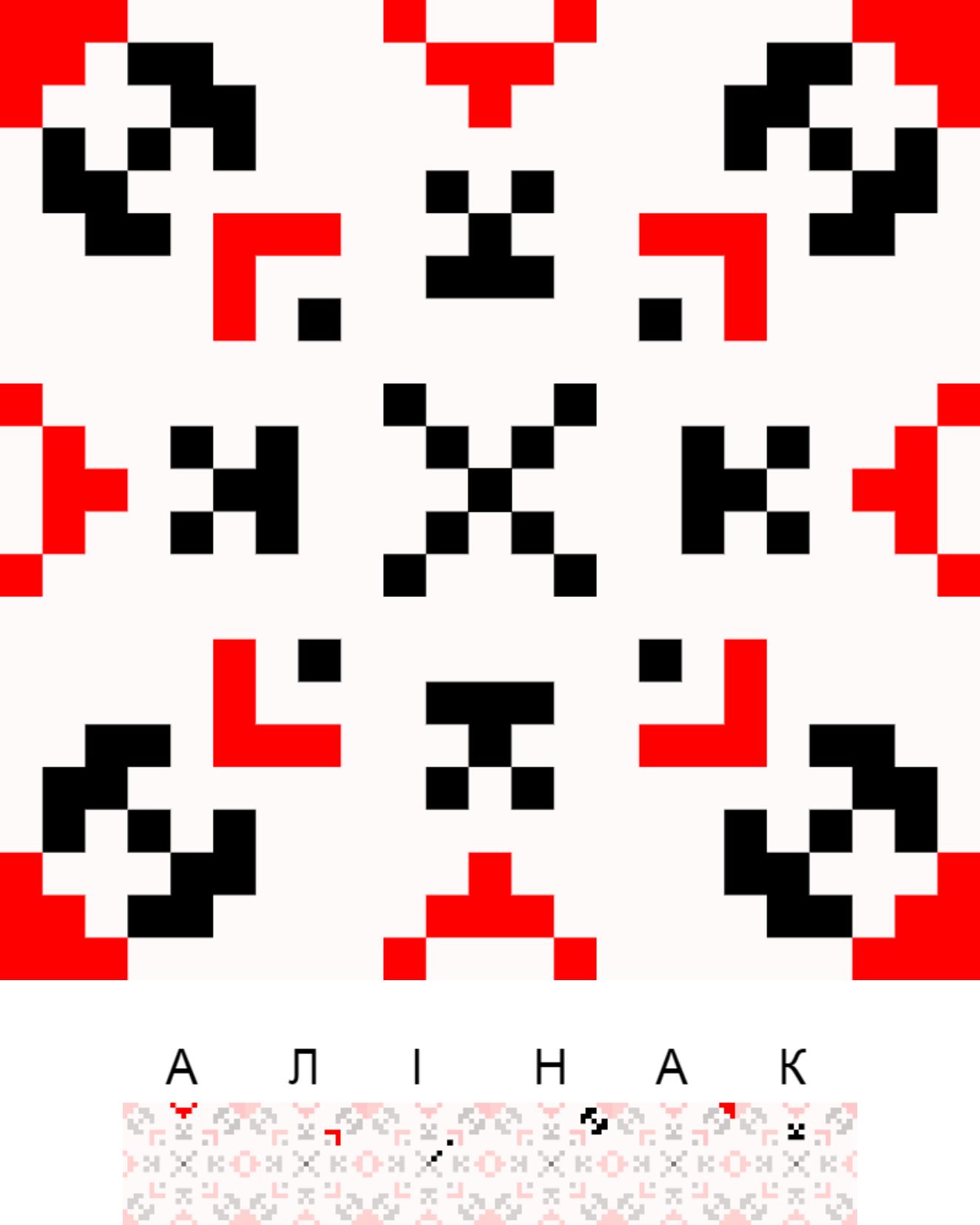 Текстовий слов'янський орнамент: АЛІНА К