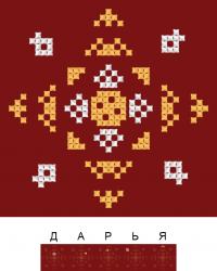 Текстовый украинский орнамент: Дарья