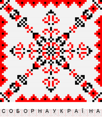 Текстовый украинский орнамент: Соборна Україна