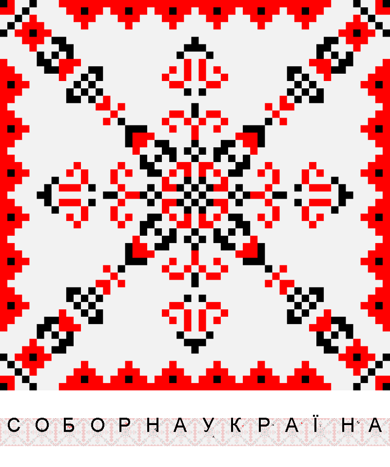 Текстовий слов'янський орнамент: Соборна Україна