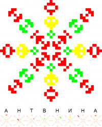 Текстовый украинский орнамент: Антонина