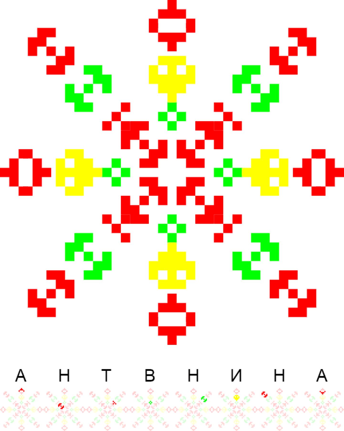 Текстовий слов'янський орнамент: Антонина