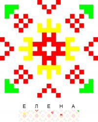 Текстовый украинский орнамент: Елена
