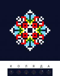 Текстовый украинский орнамент: Коляда