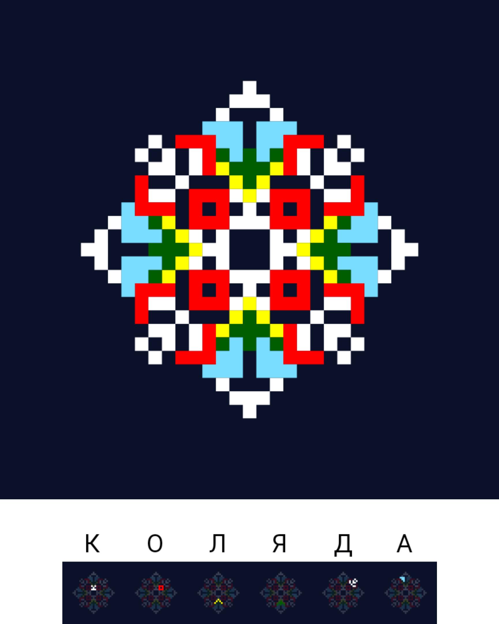 Текстовий слов'янський орнамент: Коляда
