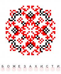 Текстовый украинский орнамент: Боже захисти