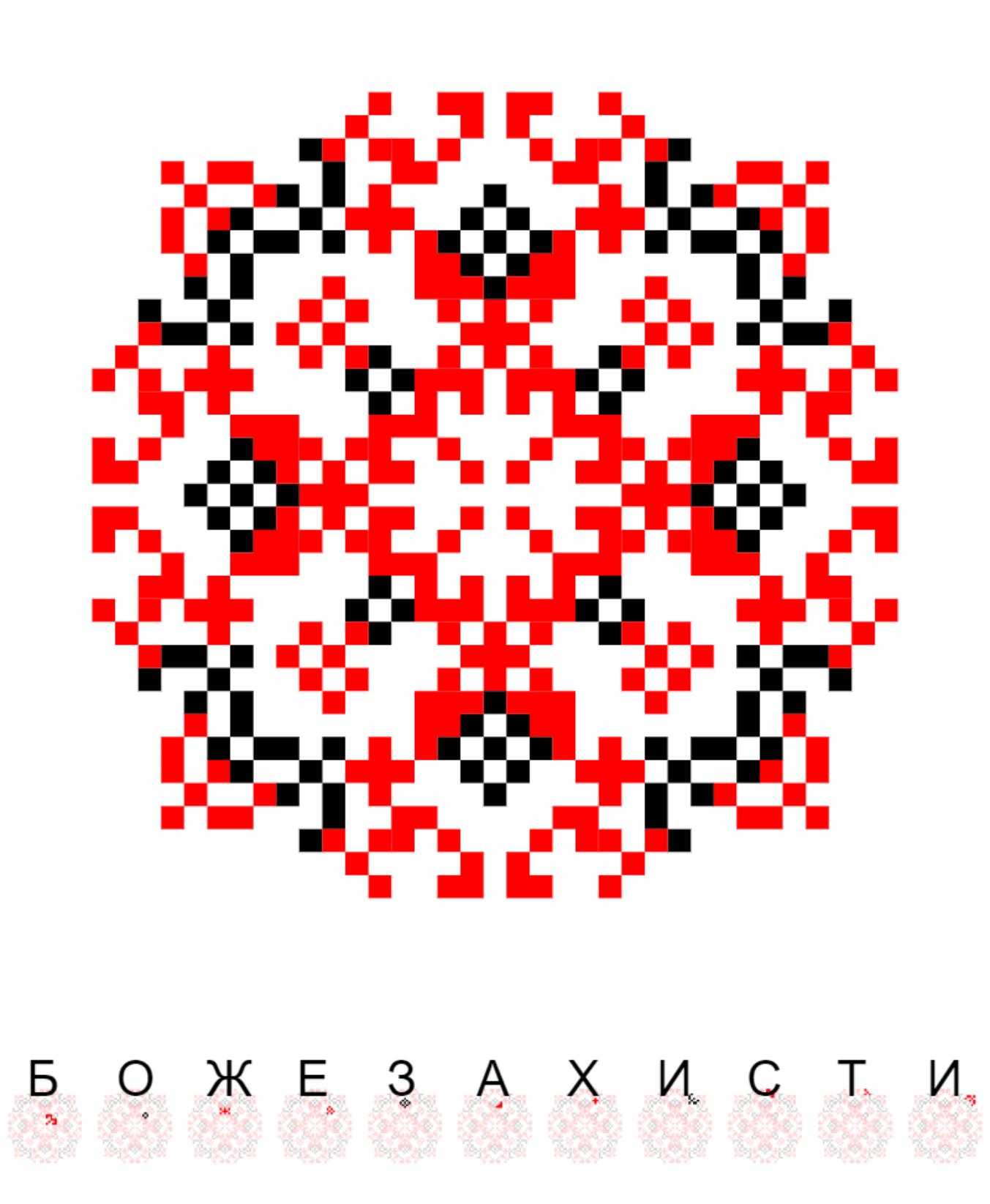 Текстовий слов'янський орнамент: Боже захисти