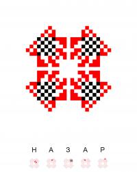Текстовый украинский орнамент: Назар