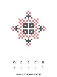 Текстовый украинский орнамент: Олеся
