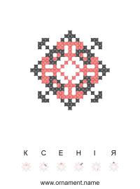 Текстовый украинский орнамент: Ксенія