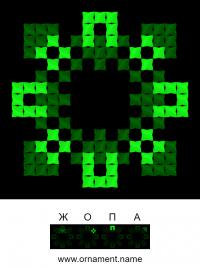 Текстовый украинский орнамент: Зелена жопа