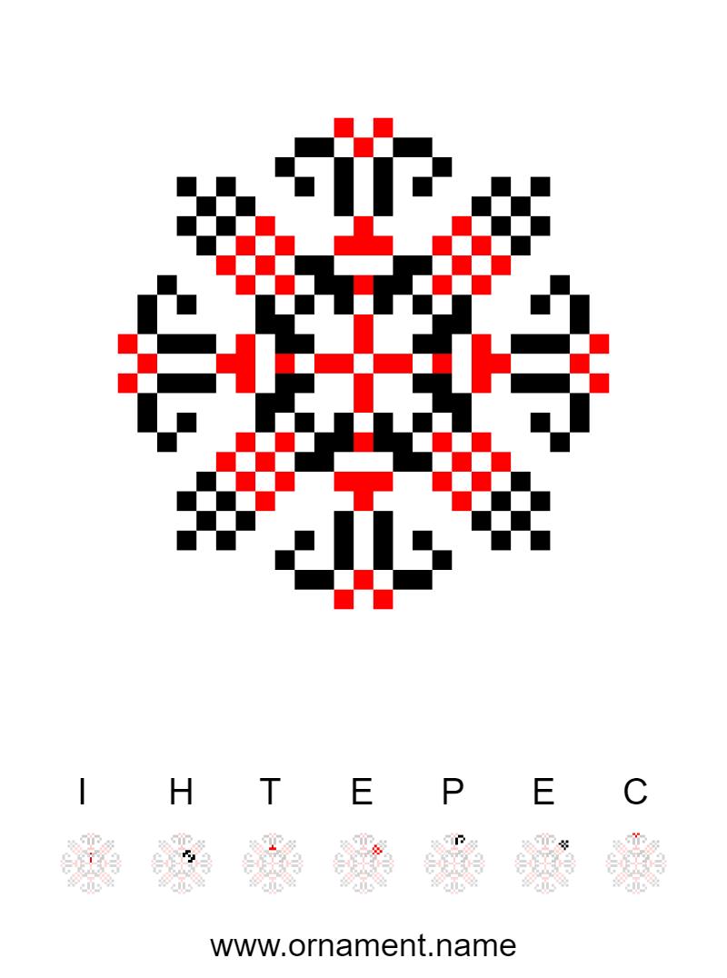 Текстовий слов'янський орнамент: Інтерес