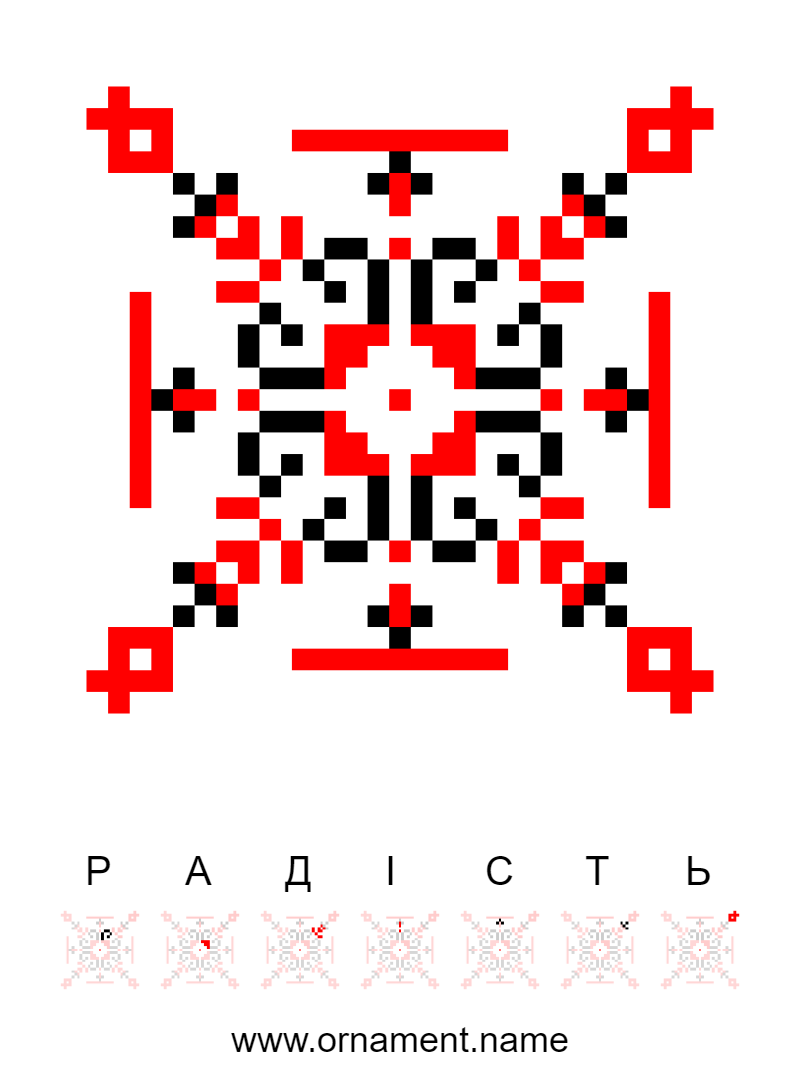 Текстовий слов'янський орнамент: Радість