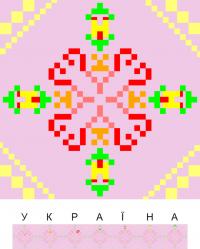 Текстовый украинский орнамент: Україна
