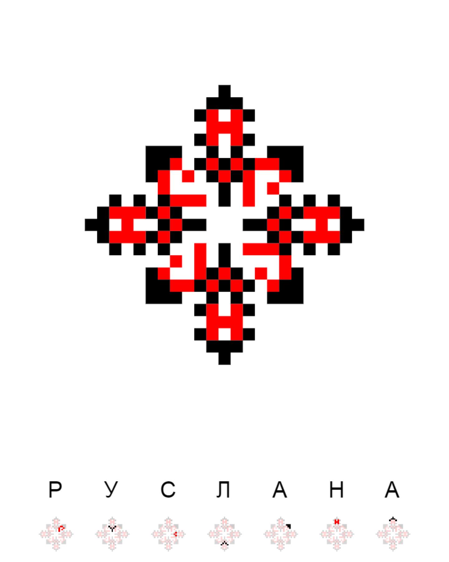 Текстовий слов'янський орнамент: руслана