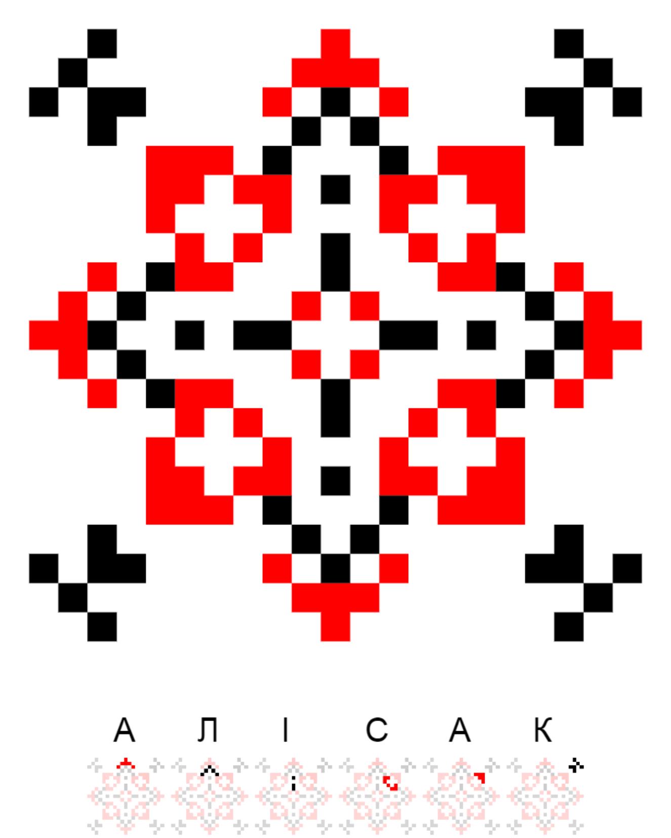 Текстовий слов'янський орнамент: АЛІСА К