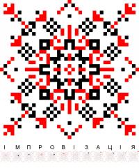 Текстовый украинский орнамент: Імпровізація