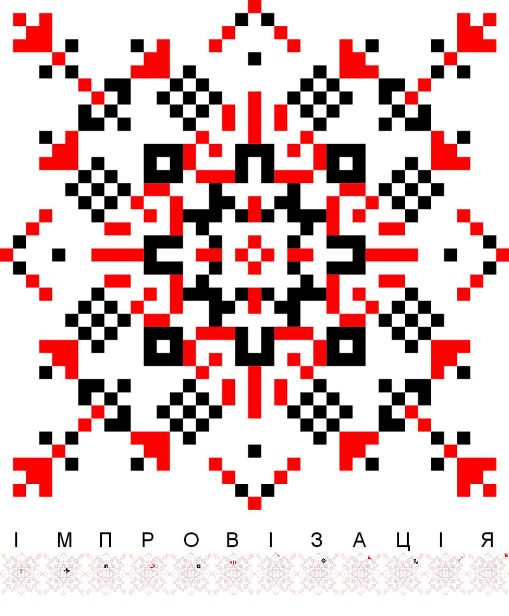 Текстовий слов'янський орнамент: Імпровізація