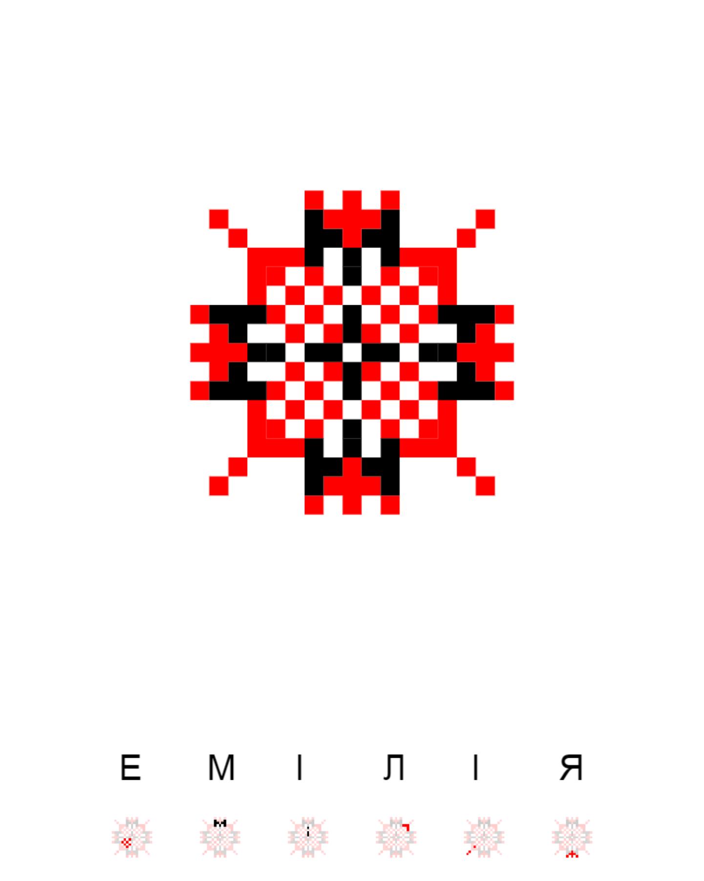 Текстовий слов'янський орнамент: Емілія