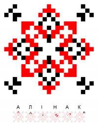 Текстовый украинский орнамент: АЛІНА К