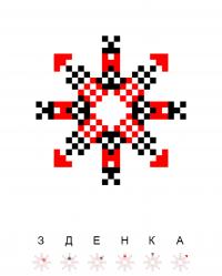 Текстовый украинский орнамент: зденка