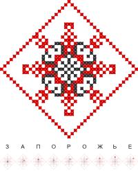 Текстовый украинский орнамент: Запорожье