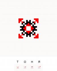 Текстовый украинский орнамент: тоня