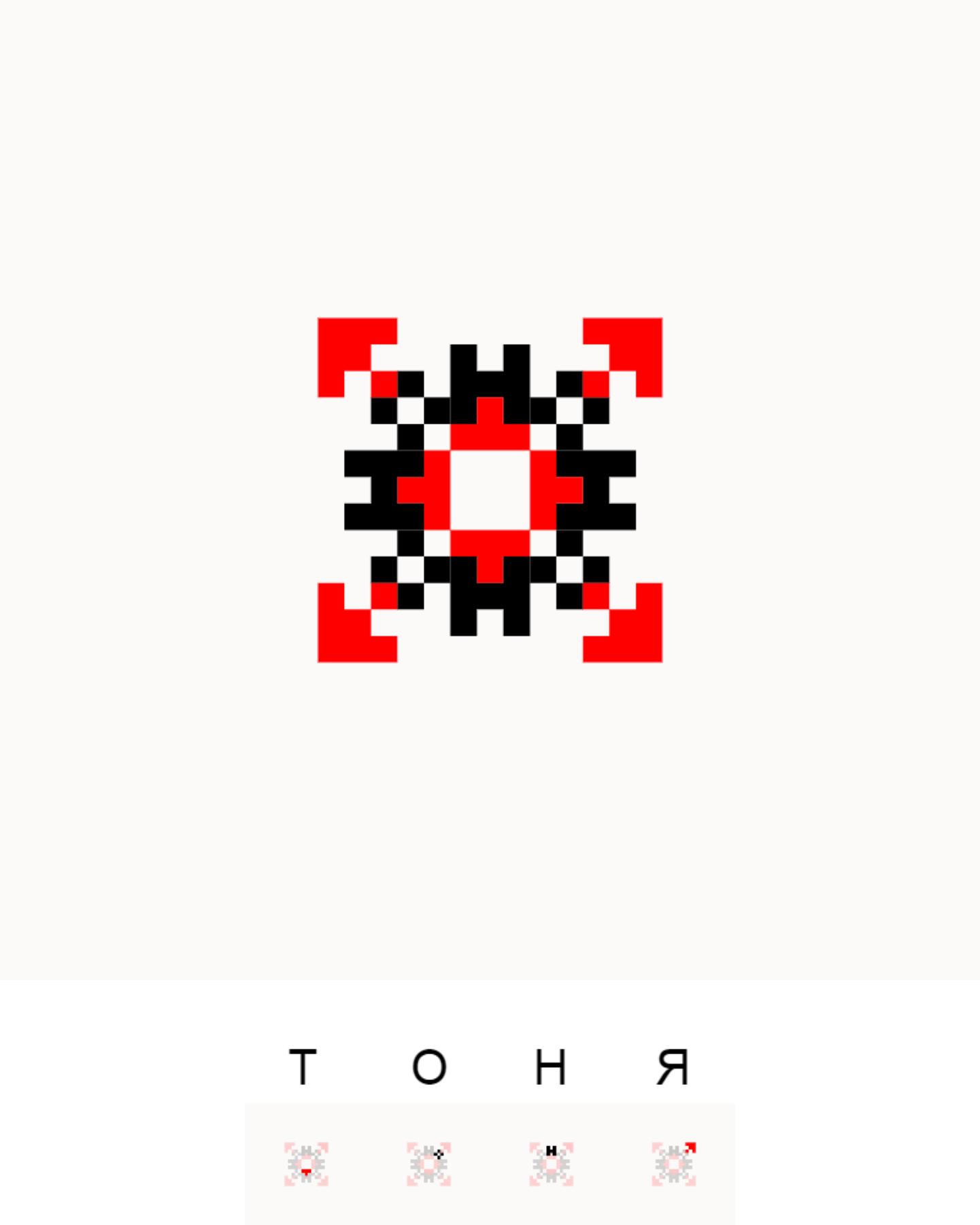 Текстовий слов'янський орнамент: тоня