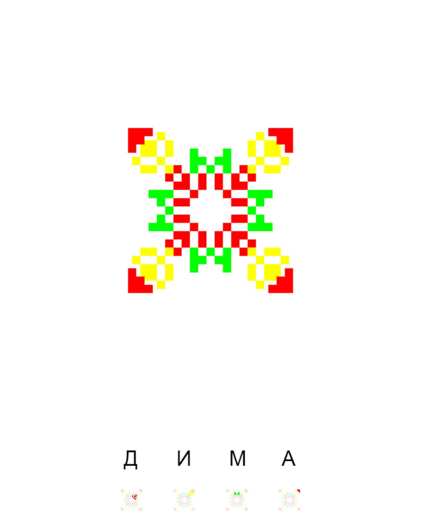 Текстовий слов'янський орнамент: дима
