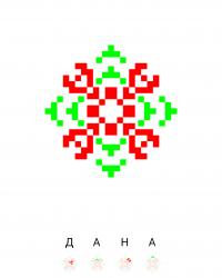 Текстовый украинский орнамент: Дана