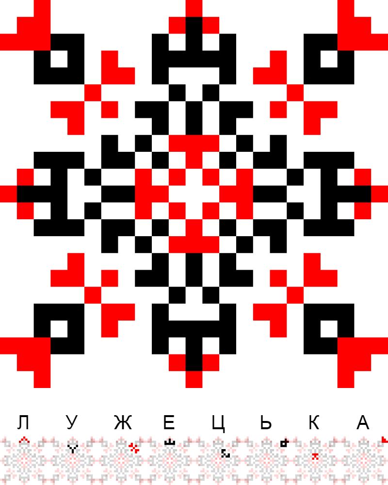 Текстовий слов'янський орнамент: ЛУЖЕЦЬКА