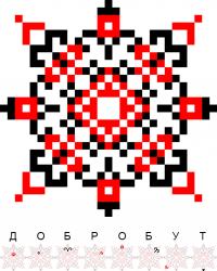 Текстовый украинский орнамент: добробут