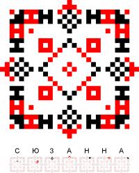 Текстовый украинский орнамент: Сюзанна