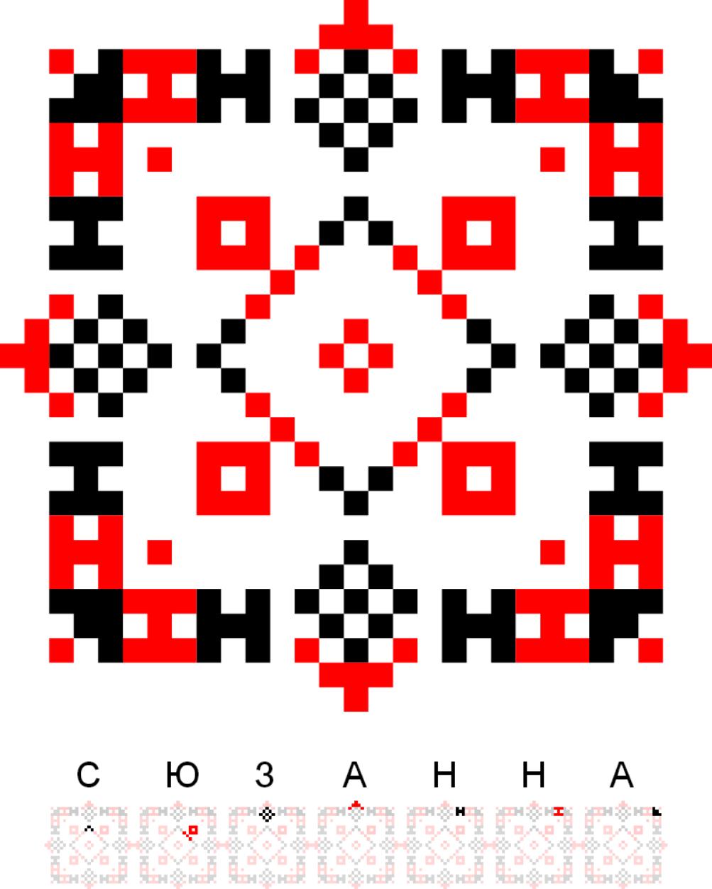Текстовий слов'янський орнамент: Сюзанна