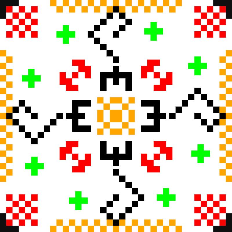 Текстовий слов'янський орнамент: импровизейшн