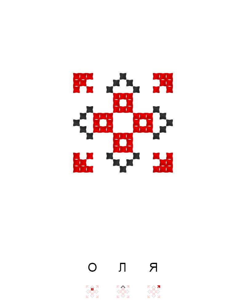 Текстовий слов'янський орнамент: olia