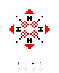 Текстовый украинский орнамент: Зіна