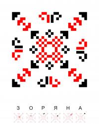 Текстовый украинский орнамент: Зоряна