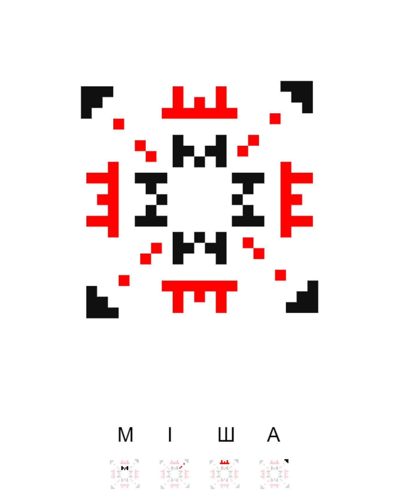 Текстовий слов'янський орнамент: Міша