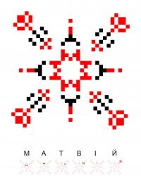 Текстовый украинский орнамент: Гладкиий