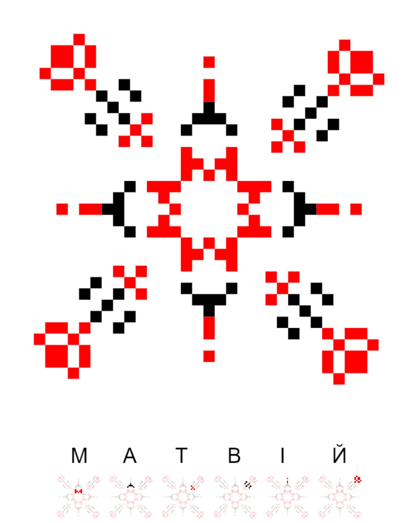 Текстовий слов'янський орнамент: Гладкиий